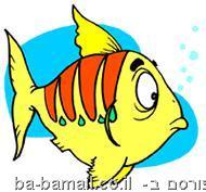 עובדות, הידעת, דג