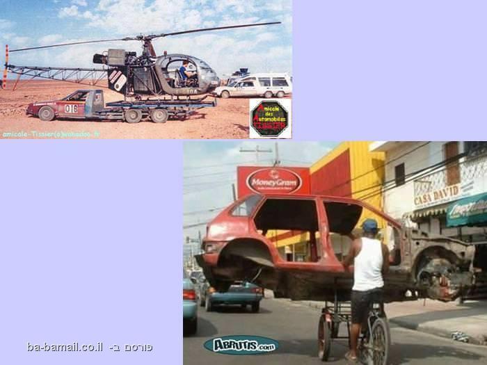 אוטו על אופניים והליקופטר על משאית