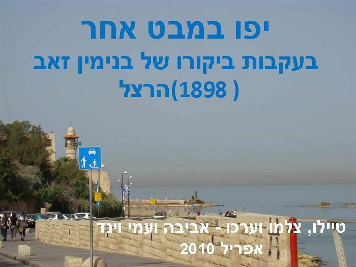 יפו, טיולים בארץ, תל אביב, ישראל, סמטאות