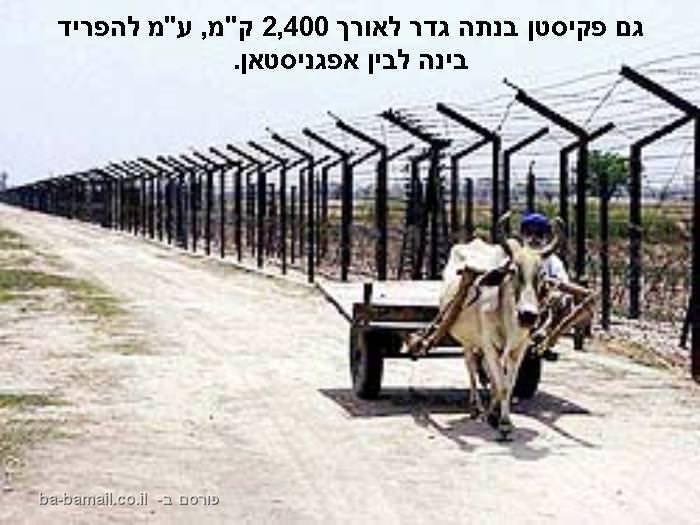 מה שמותר לכל העולם - אסור לישראל