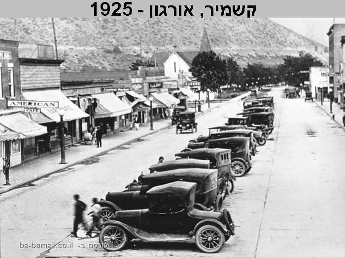 מבט את העבר - שנות העשרים של המאה הקודמת
